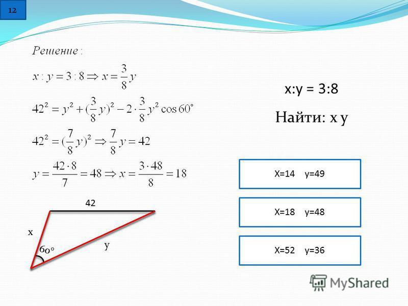 60° x y 42 x:y = 3:8 Найти: x y X=14 y=49 X=18 y=48 X=52 y=36 1212