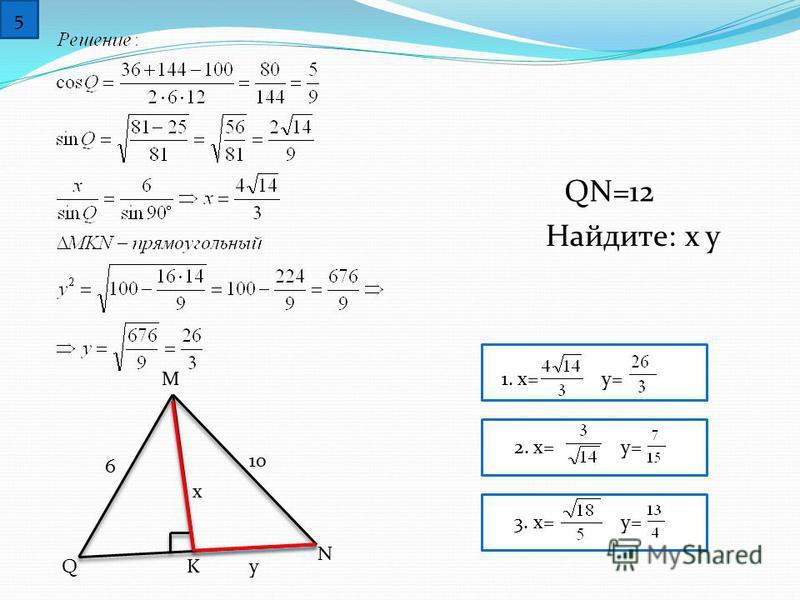 QN=12 Найдите: x y 5 2. x=y= 3. x=y= 1. x=y= x 10 6 KQ N M y