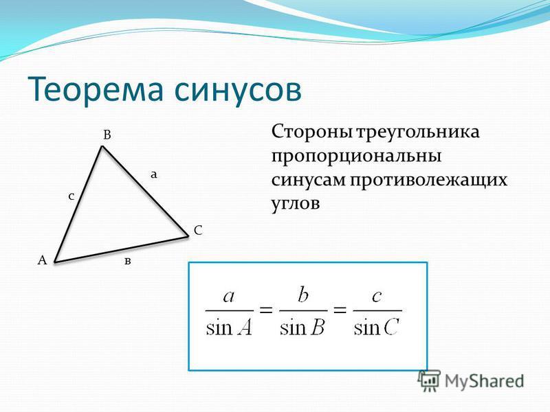 Теорема синусов Стороны треугольника пропорциональны синусам противолежащих углов В С А с а в
