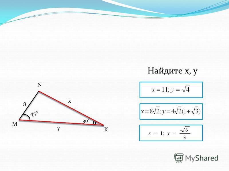 N M K 8 x y 45° 30° Найдите x, y