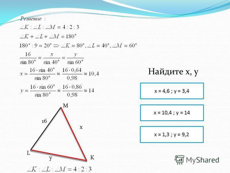 x = 4,6 ; y = 3,4 x = 10,4 ; y = 14 x = 1,3 ; y = 9,2 Найдите x, y M L K 16 x y