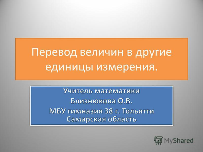 Перевод величин в другие единицы измерения.