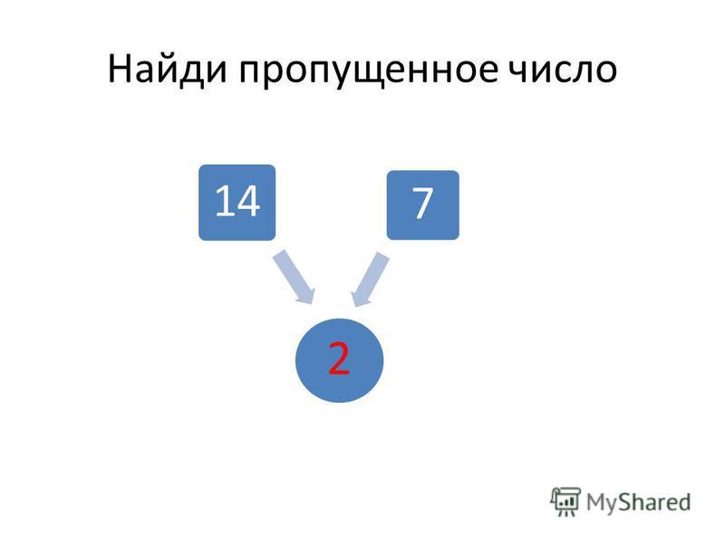 Найди пропущенное число 2 14 7