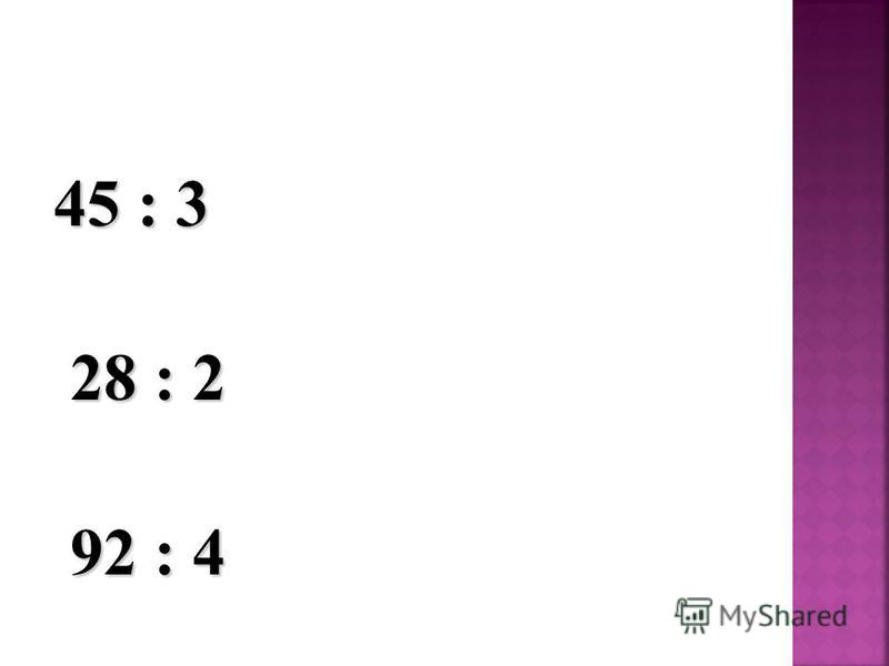 45 : 3 28 : 2 28 : 2 92 : 4 92 : 4
