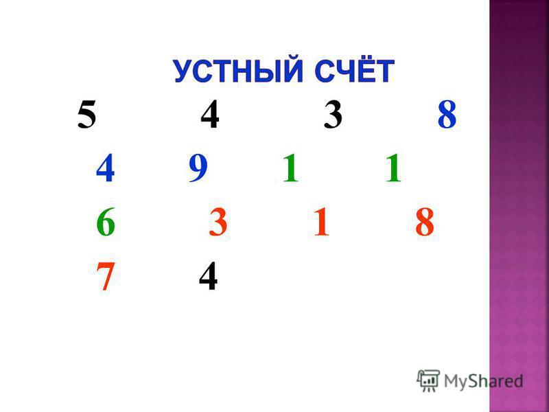5 4 3 8 4 9 1 1 6 3 1 8 7 4