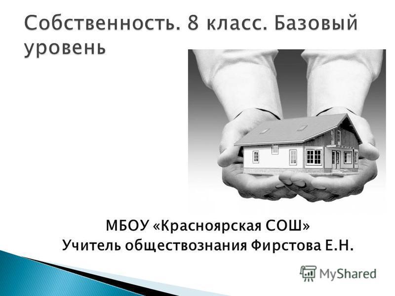МБОУ «Красноярская СОШ» Учитель обществознания Фирстова Е.Н.