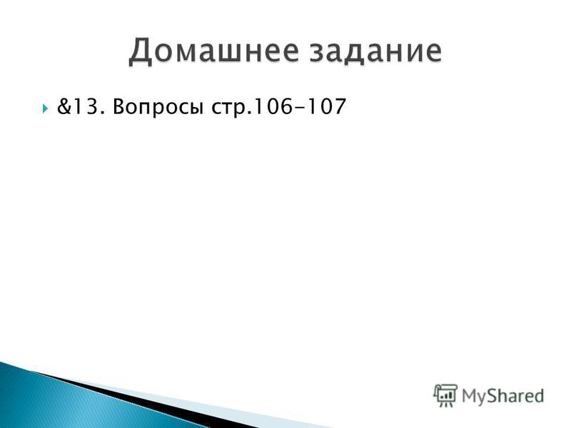 &13. Вопросы стр.106-107