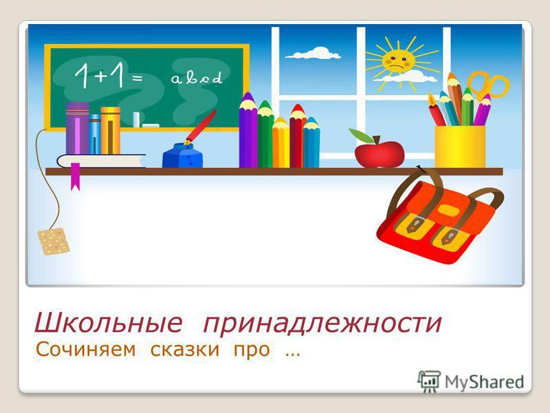 Школьные принадлежности Сочиняем сказки про …