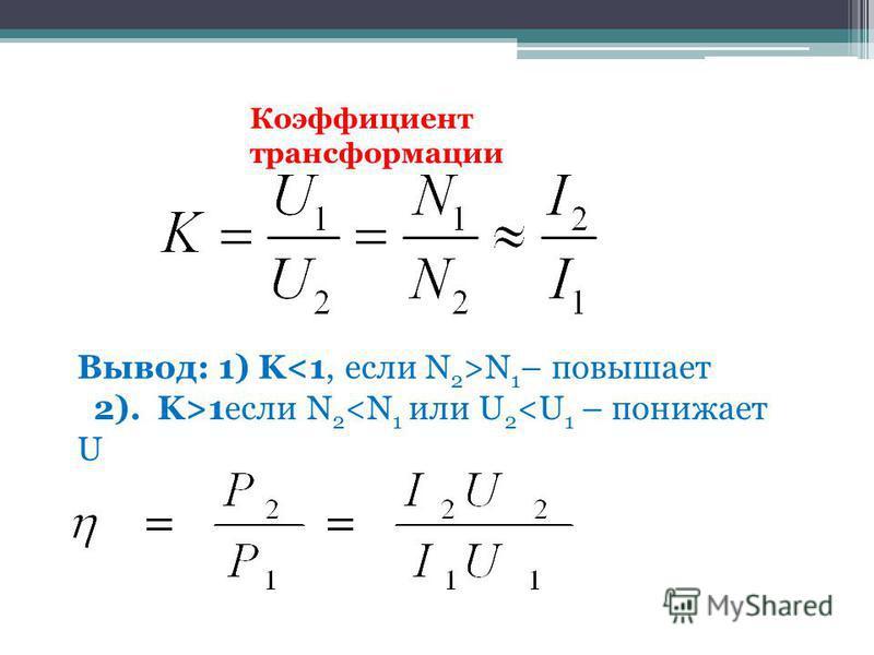 Коэффициент трансформации Вывод: 1) K N 1 – повышает 2). K>1 если N 2