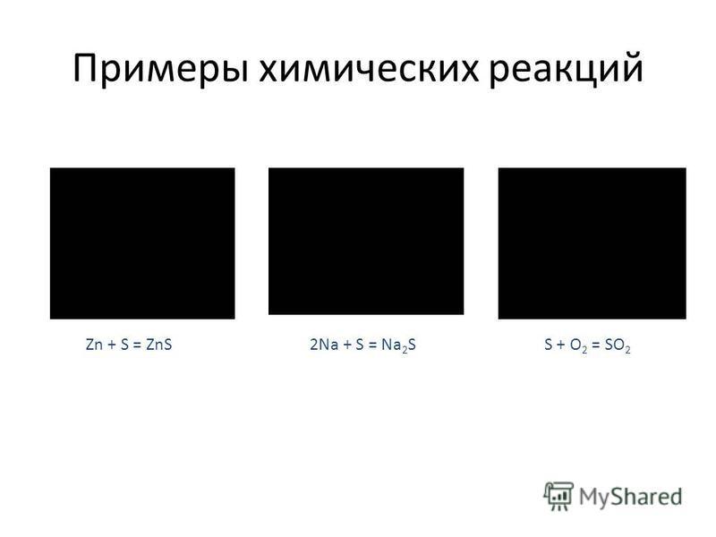 Примеры химических реакций S + O 2 = SO 2 Zn + S = ZnS2Na + S = Na 2 S