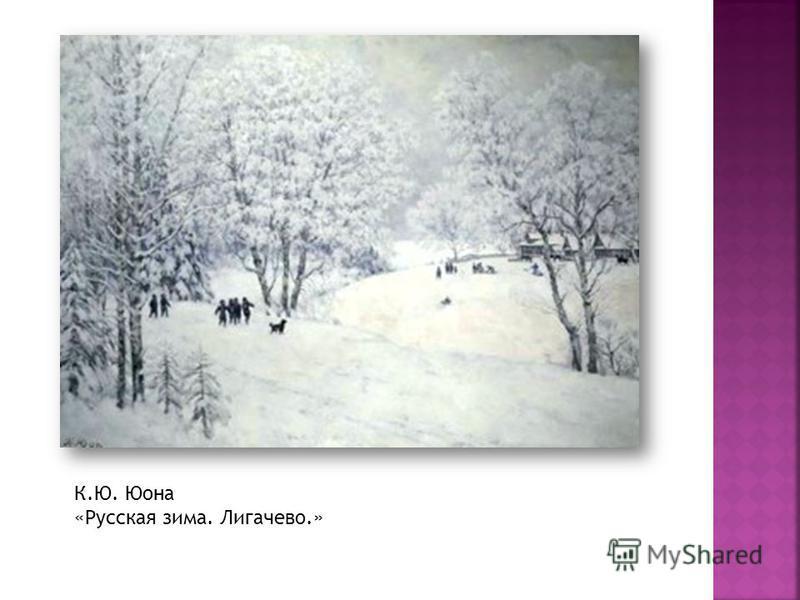 К.Ю. Юона «Русская зима. Лигачево.»