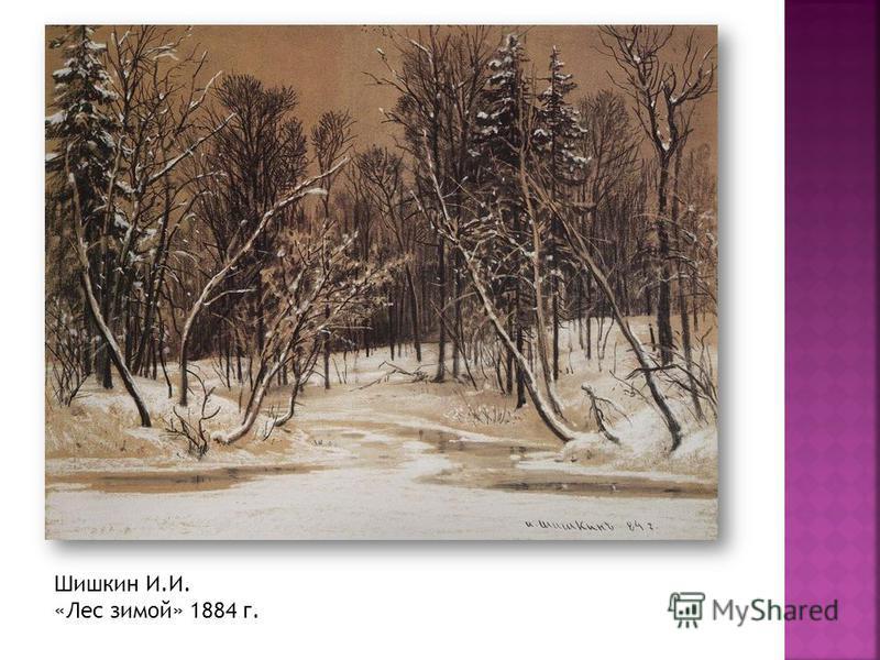 Шишкин И.И. «Лес зимой» 1884 г.