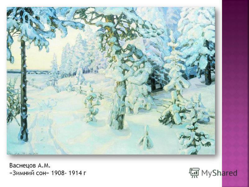 Васнецов А.М. «Зимний сон» 1908- 1914 г