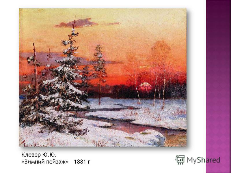 Клевер Ю.Ю. «Зимний пейзаж» 1881 г