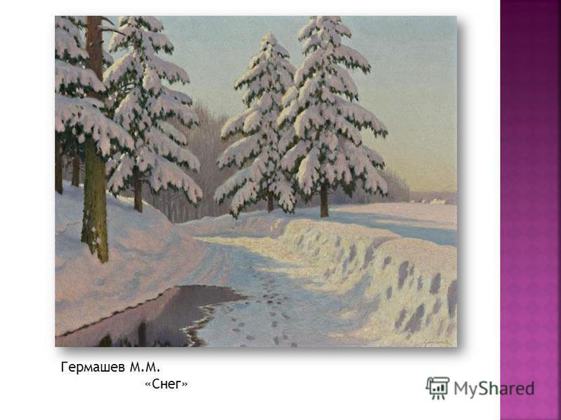 Гермашев М.М. «Снег»