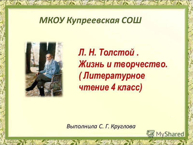 Презентация На Тему Л Н Толстой 4 Класс