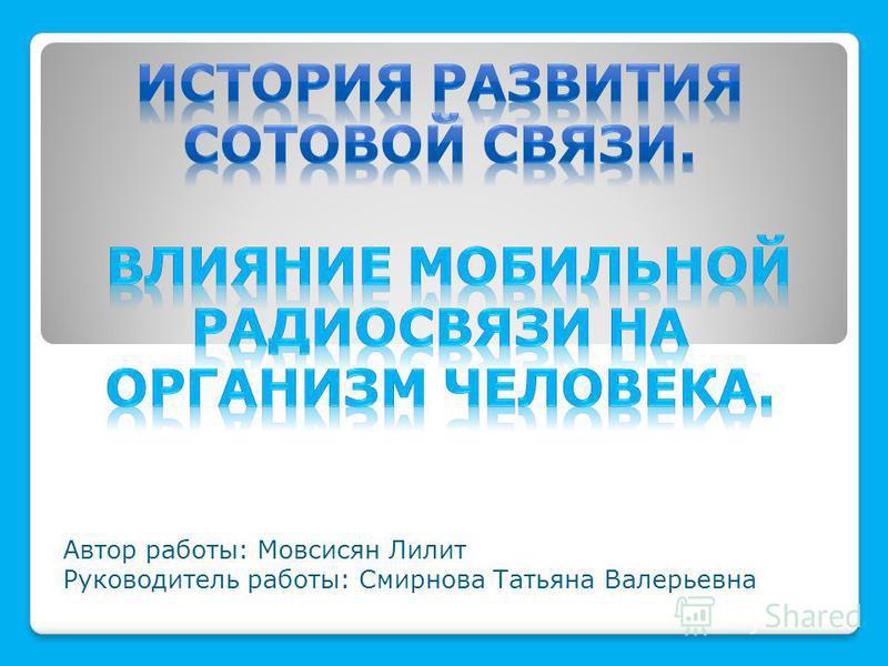 Автор работы: Мовсисян Лилит Руководитель работы: Смирнова Татьяна Валерьевна
