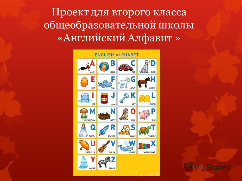 Проект для второго класса общеобразовательной школы «Английский Алфавит »