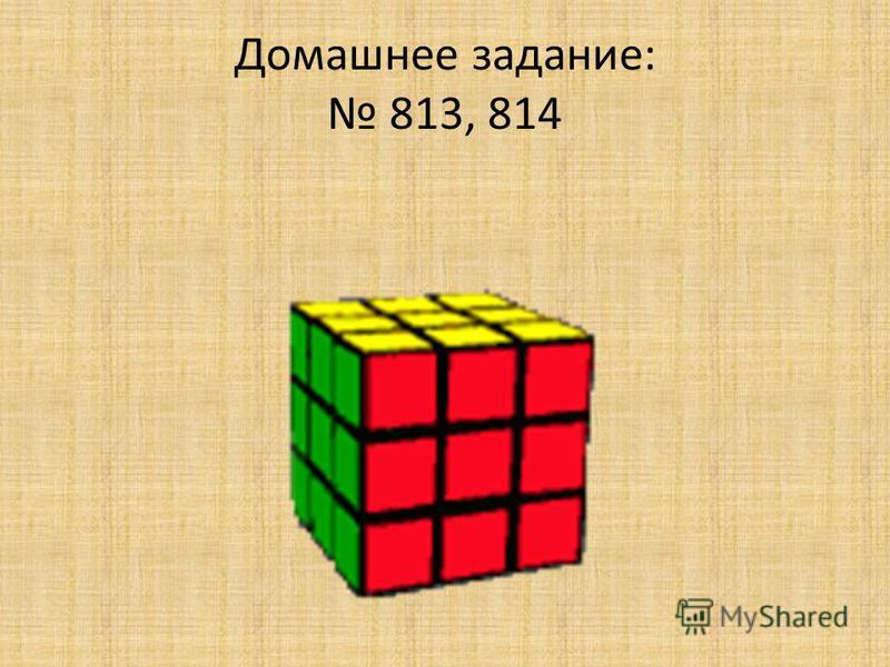 Домашнее задание: 813, 814