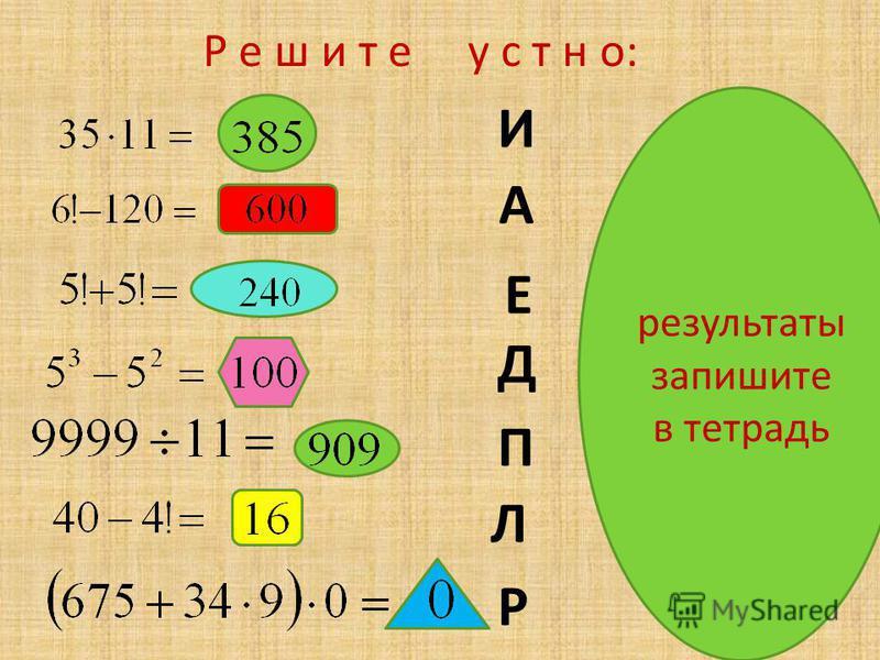 Р е ш и т е у с т н о: А И Е Д П Л Р результаты запишите в тетрадь