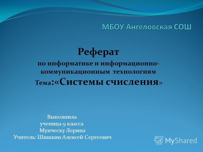 Презентация реферат на тему 196