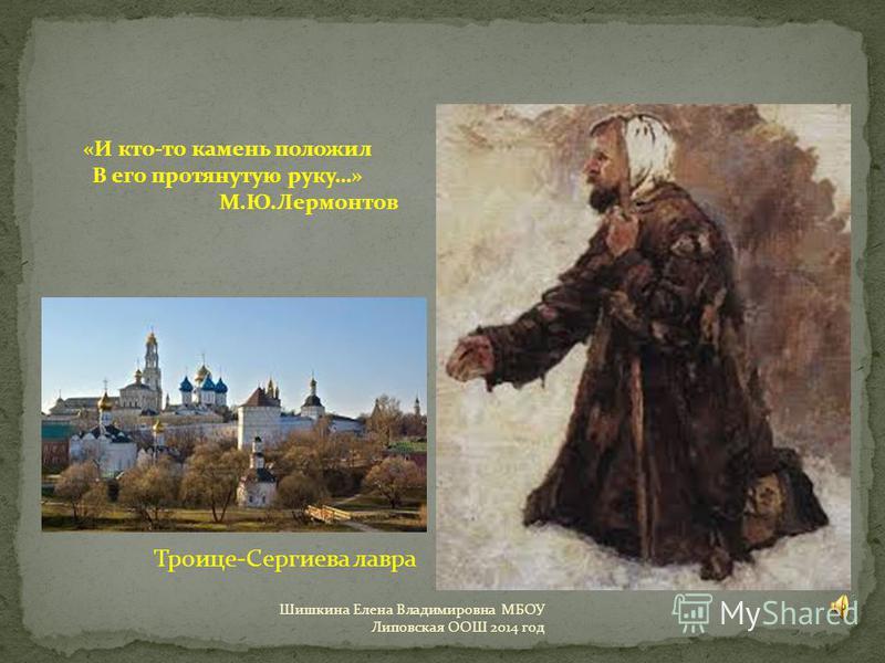 Троице-Сергиева лавра «И кто-то камень положил В его протянутую руку…» М.Ю.Лермонтов