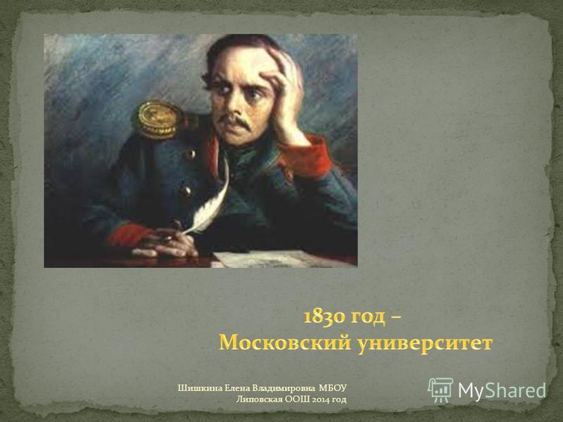 Шишкина Елена Владимировна МБОУ Липовская ООШ 2014 год