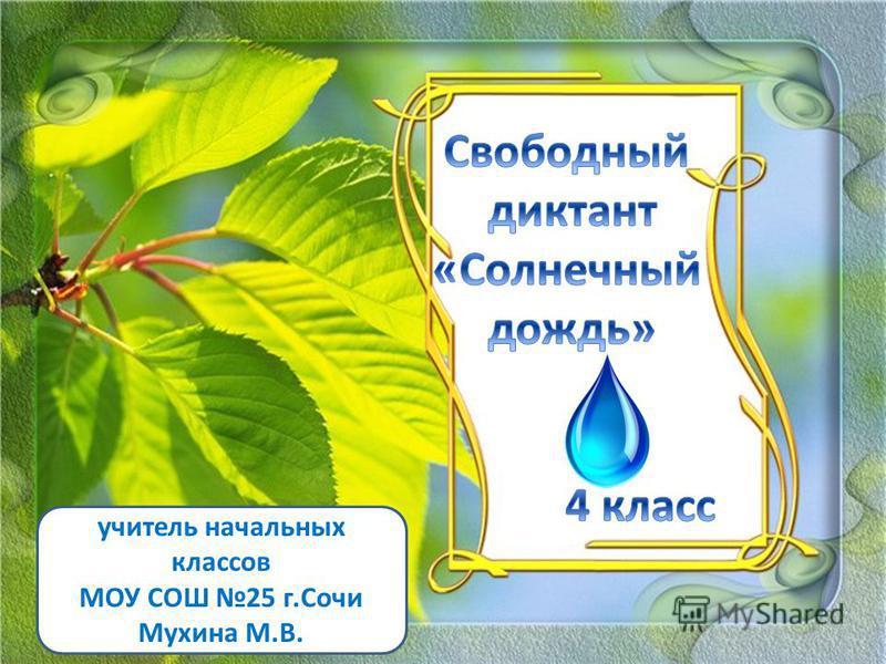 учитель начальных классов МОУ СОШ 25 г.Сочи Мухина М.В.