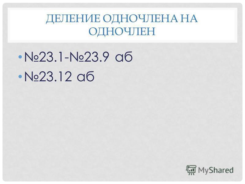 23.1-23.9 аб 23.12 аб