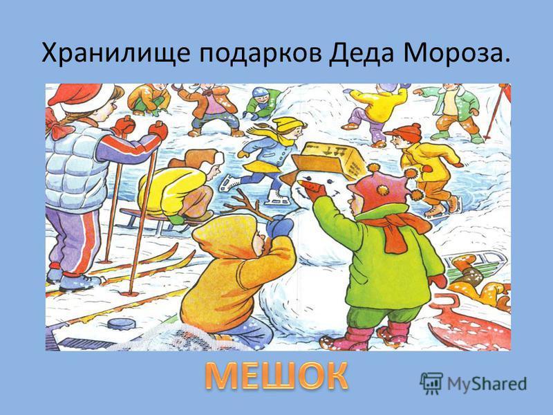 Хранилище подарков Деда Мороза.