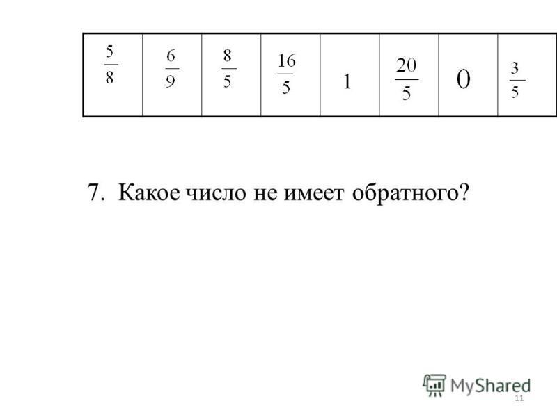 11 1 7. Какое число не имеет обратного?