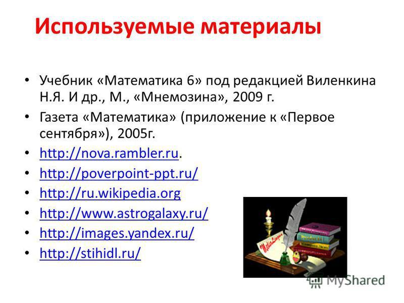 Используемые материалы Учебник «Математика 6» под редакцией Виленкина Н.Я. И др., М., «Мнемозина», 2009 г. Газета «Математика» (приложение к «Первое сентября»), 2005 г. http://nova.rambler.ru. http://nova.rambler.ru http://poverpoint-ppt.ru/ http://p