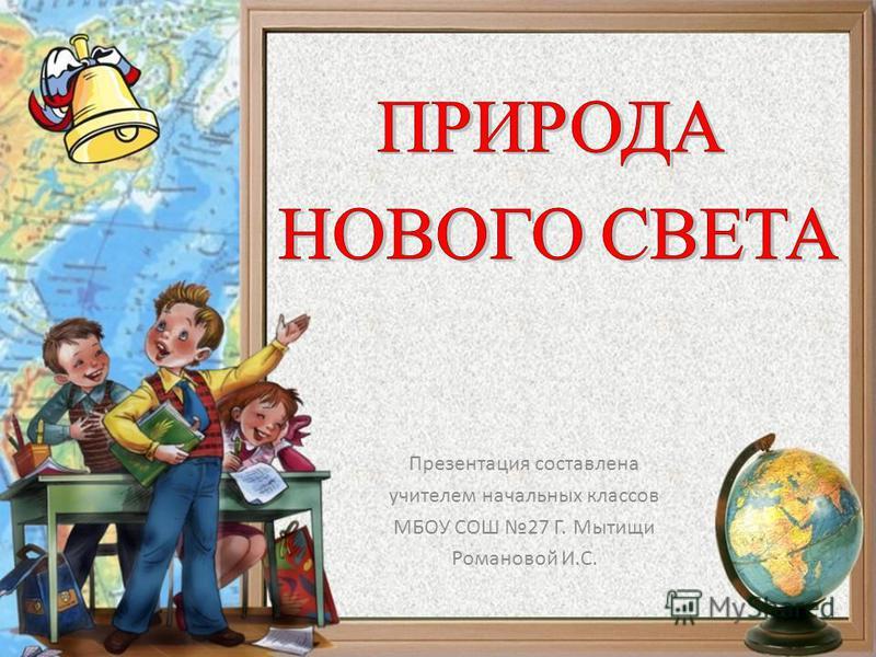 Презентация составлена учителем начальных классов МБОУ СОШ 27 Г. Мытищи Романовой И.С.