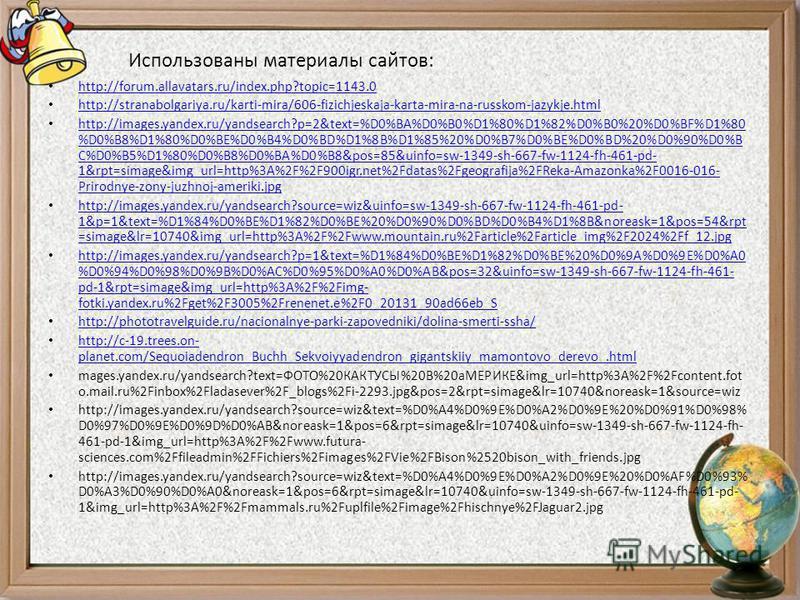 Использованы материалы сайтов: http://forum.allavatars.ru/index.php?topic=1143.0 http://stranabolgariya.ru/karti-mira/606-fizichjeskaja-karta-mira-na-russkom-jazykje.html http://images.yandex.ru/yandsearch?p=2&text=%D0%BA%D0%B0%D1%80%D1%82%D0%B0%20%D