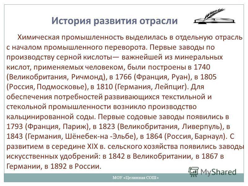 МОУ «Целинная СОШ» Химическая промышленность России