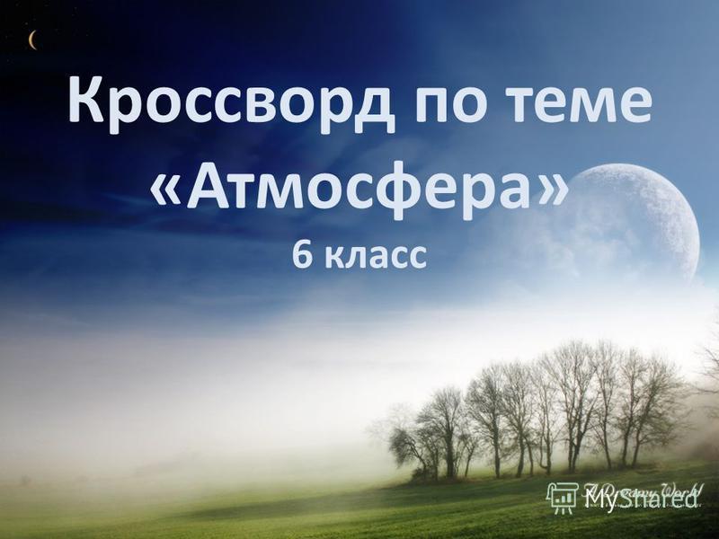 Кроссворд по теме «Атмосфера» 6 класс