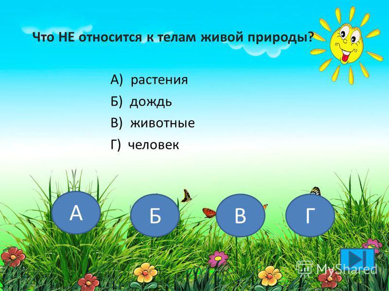 Из чего состоит всё живое? А) Из живого вещества. Б) Из клеток. В) Из ящиков. А БВ