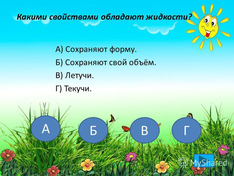 В какой строке перечислены состояния веществ? А) Хрупкое, пластичное, прозрачное. Б) Большое, маленькое, длинное. В) Твердое, жидкое, газообразное. Г) Овальное, круглое, квадратное. А БВГ