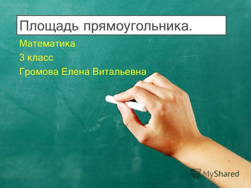 Площадь прямоугольника. Математика 3 класс Громова Елена Витальевна