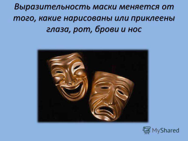 Выразительность маски меняется от того, какие нарисованы или приклеены глаза, рот, брови и нос