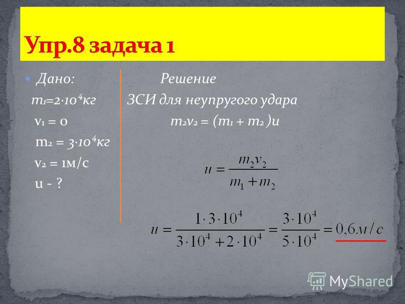 Дано: Решение m 1 =2·10 кг ЗСИ для неупругого удара v 1 = 0 m 2 v 2 = (m 1 + m 2 )u m 2 = 3·10 кг v 2 = 1 м/с u - ?