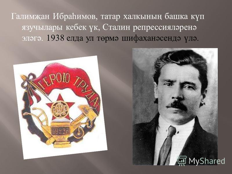 Галимҗан Ибраһимов, татар халкының башка күп язучылары кебек үк, Сталин репрессияләренә эләгә. 1938 елда ул төрмә шифаханәсендә үлә.