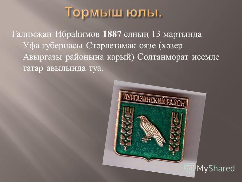 Галимҗан Ибраһимов 1887 елның 13 мартында Уфа губернасы Стәрлетамак өязе ( хәзер Авыргазы районына карый ) Солтанморат исемле татар авылында туа.