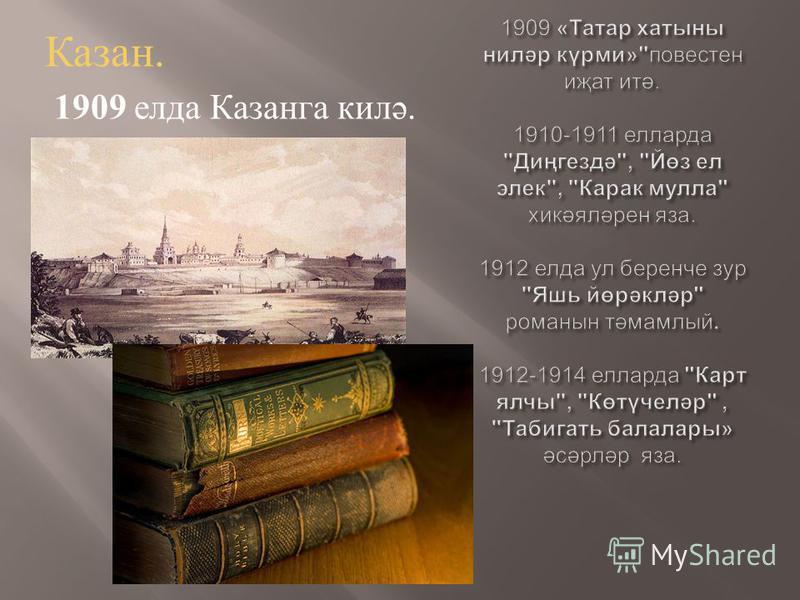 Казан. 1909 елда Казанга килә.