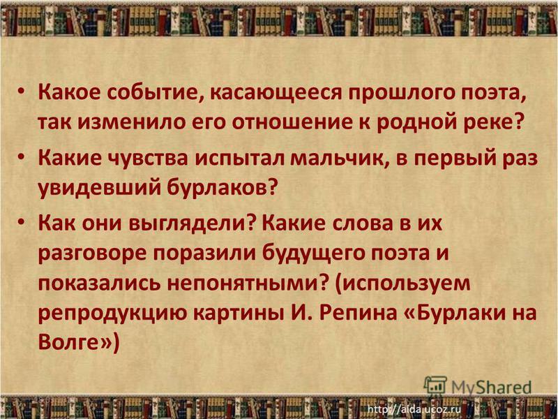 Беседа с использованием плана Какой вспоминается поэту Волга? Какие передают чувство восторга и восхищения великой русской рекой? Какие из пейзажей (части 1, 2, 4, 7) соотнесены с прошлым, какие с настоящим? Почему пейзаж части 7 оказался противопост