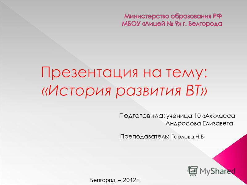 Подготовила: ученица 10 «А»класса Андросова Елизавета Преподаватель: Горлова.Н.В Белгород – 2012 г.