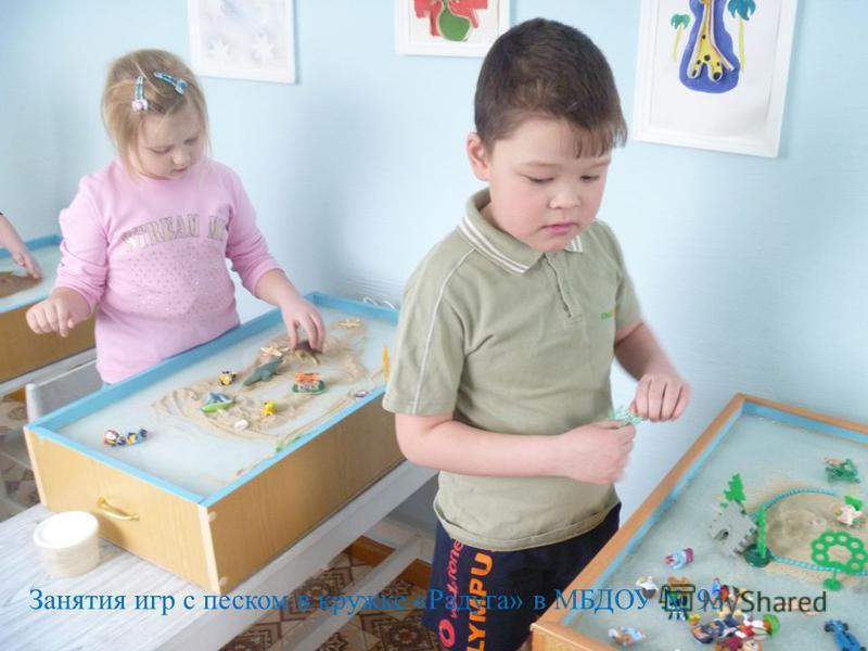 Занятия игр с песком в кружке «Радуга» в МБДОУ 93