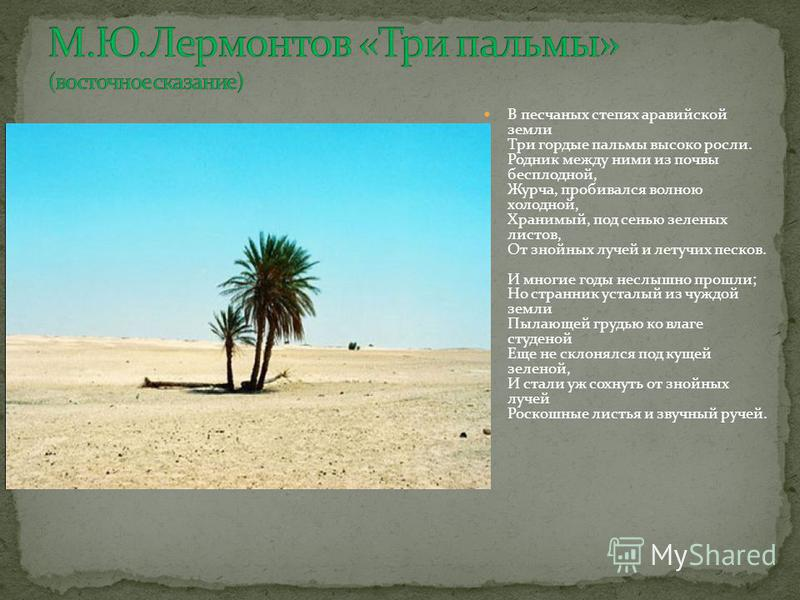 Контрольная работа по русской литературе 6 класс по теме пушкин лермонтов