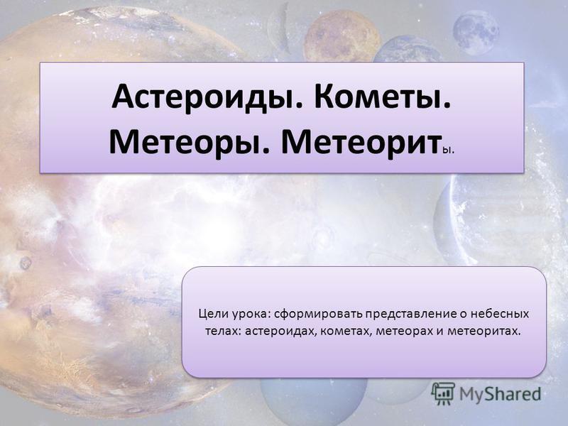 Природоведение 5 класс астероиды кометы метеоры метеориты купить сустанон 250 онлайнi