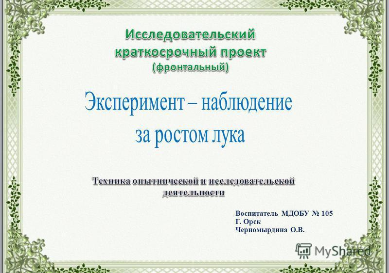 Воспитатель МДОБУ 105 Г. Орск Черномырдина О.В.